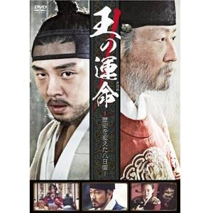 王の運命 -歴史を変えた八日間- [DVD]  | ソ・ジソブ