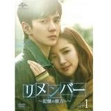 「リメンバー~記憶の彼方へ~」DVD-SET2