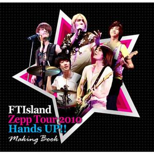 【送料無料】「FTIsland 写真集」Zepp Tour 2010~Hands UP !!~Making Book | FTISLAND