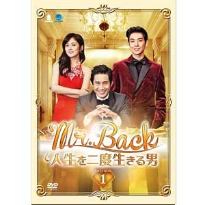 Mr.Back<ミスター・バック>~人生を二度生きる男~ DVD-BOX1 | イ・ジュン