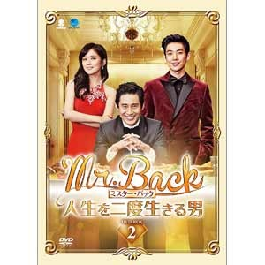 Mr.Back<ミスター・バック>~人生を二度生きる男~ DVD-BOX2 | イ・ジュン
