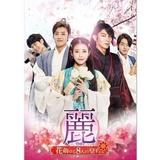 麗(レイ)~花萌ゆる8人の皇子たち~ DVD-SET2(150分特典映像DVD付)(お試しBlu-ray付き)