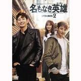 名もなき英雄(ヒーロー) DVD-BOX2
