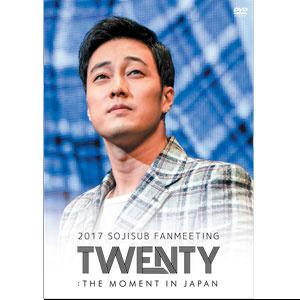2017 ソ・ジソブ ファンミーティング『TWENTY:THE MOMENT IN JAPAN 』DVD | ソ・ジソブ