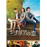【韓流★通限定特典付】シチリアの恋(DVD)※再受付