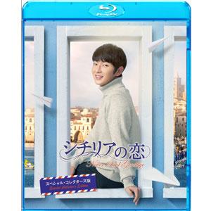 【韓流★通限定特典付】シチリアの恋(Blu-ray)スペシャル・コレクターズ版※再受付 | イ・ジュンギ