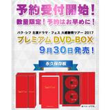 「パク・シフ 主演ドラマ・フェス! 大感謝ツアー2017」プレミアムDVD-BOX