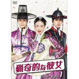 猟奇的な彼女 DVD-BOX1