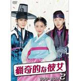猟奇的な彼女 DVD-BOX2