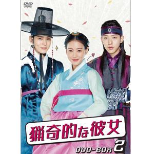 猟奇的な彼女 DVD-BOX2   チュウォン