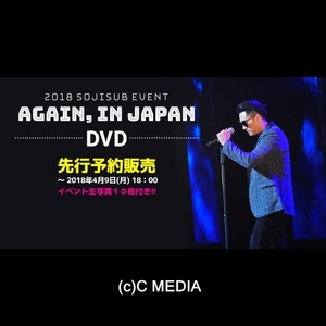 2018 SOJISUB EVENT『AGAIN, IN JAPAN』DVD | ソ・ジソブ