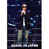 2018 SOJISUB EVENT『AGAIN, IN JAPAN』DVD