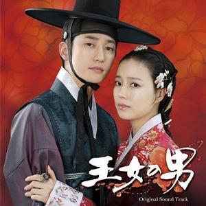 韓国ドラマ「王女の男」オリジナル・サウンドトラック | サウンドトラック