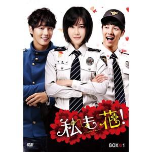 私も花<ノーカット完全版>DVD-BOX1 | ユン・シユン