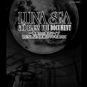 一夜限りの復活ライブ LUNA SEA沈黙の7年を超えて(Blu-ray)
