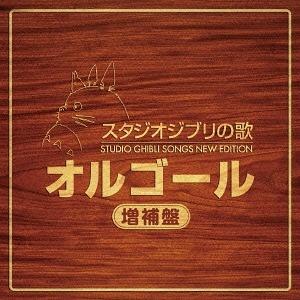 スタジオジブリの歌 オルゴール -増補盤-