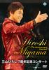 三山ひろし7周年記念コンサート(通常盤)