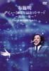 布施明 デビュー50周年記念コンサート~次の一歩へ~ Live at 東京国際フォーラム [DVD]