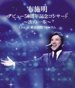 布施明 デビュー50周年記念コンサート~次の一歩へ~ Live at 東京国際フォーラム [Blu-ray]