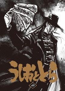 TVアニメ「うしおととら」 4巻 [DVD]