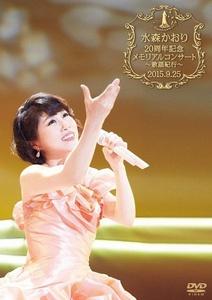 水森かおり20周年記念メモリアルコンサート~歌謡紀行~2015.9.25