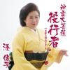 神変大菩薩 役行者/霊峰石鎚山-2016-
