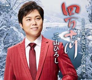 【冬盤】四万十川/波止場という名の酒場