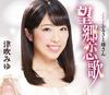 望郷恋歌/ふるさと母さん