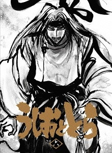 TVアニメ「うしおととら」 6巻