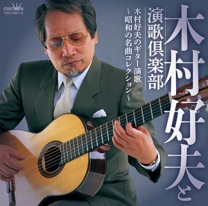 木村好夫のギター演歌~昭和の名曲コレクション~(仮)