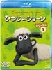 ひつじのショーン シリーズ4 ①【Blu-ray Disc】