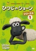 ひつじのショーン シリーズ4 ①【DVD】