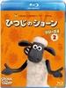 ひつじのショーン シリーズ4 ②【Blu-ray Disc】
