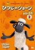 ひつじのショーン シリーズ4 ②【DVD】