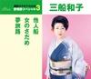 愛唱歌スペシャル3 他人船/女のさだめ/夢旅路