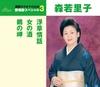 愛唱歌スペシャル3 浮草情話/女の酒/鵜の岬