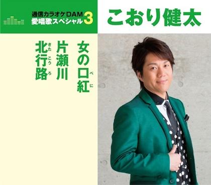 愛唱歌スペシャル3 女の口紅/片瀬川/北行路