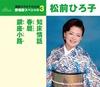 愛唱歌スペシャル3 知床情話/春暦/銀座小路