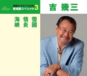愛唱歌スペシャル3 雪國/情炎/海峡
