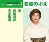 愛唱歌スペシャル3 蛍/霧雨情話/合掌街道