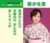 愛唱歌スペシャル3 保津川ふたり/京都白川おんな川/恋してマンボ