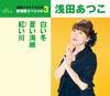愛唱歌スペシャル3 白い冬/蒼い海峡/紅い川