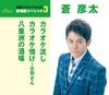 愛唱歌スペシャル3 カラオケ流し/カラオケ情け~女将さん/八重洲の酒場