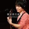 慎太郎行進曲~SHINTARO KUDO 10th ANNIVERSARY LIVE