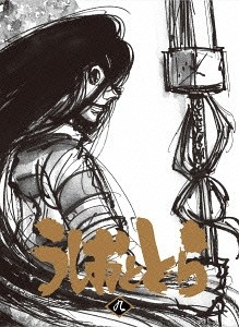 TVアニメ「うしおととら」 9巻 [Blu-ray]