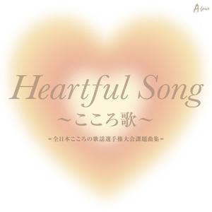 「Heartful Song ~こころ歌~」 =全日本こころの歌謡選手権大会課題曲集=
