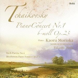 森岡薫Ⅱ・チャイコフスキー:ピアノ協1番