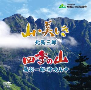 山・美しき/四季の山