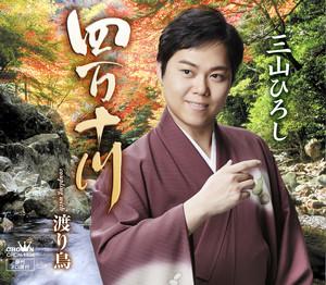 【秋盤】四万十川/渡り鳥