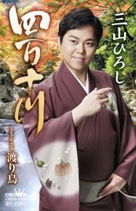 【秋盤】四万十川/渡り鳥[カセット]